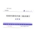 金双歧 双歧杆菌乳杆菌三联活菌片