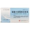 硫酸小诺霉素注射液