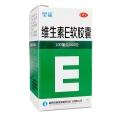 维生素E软胶囊